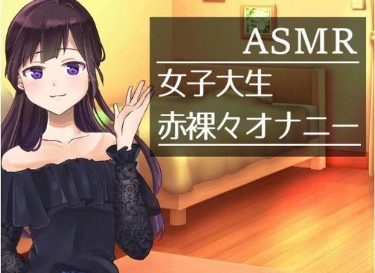 【ASMAR オナニー実況】女子大生の赤裸々な一人H【イヤホン推奨】