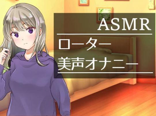 【ASMAR オナニー実況】真夜中にローターオナ【イヤホン推奨】