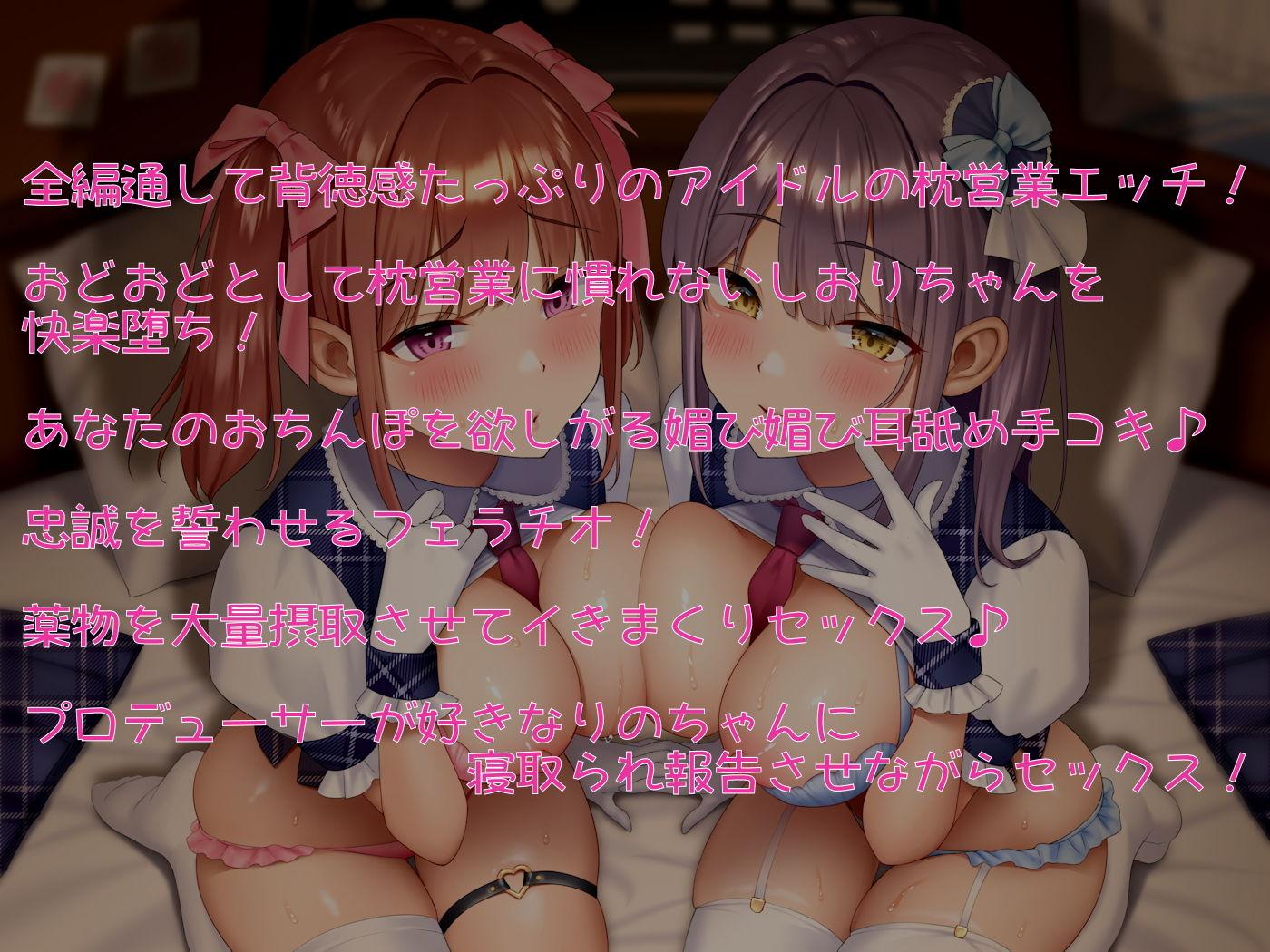 マクラアイドルツインズ【NTR】1