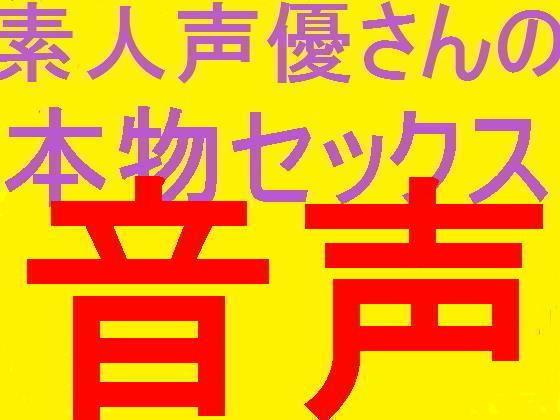 ネット声優さんのプライベートセ〇クス盗聴音声パート6[夏のサービス価格]