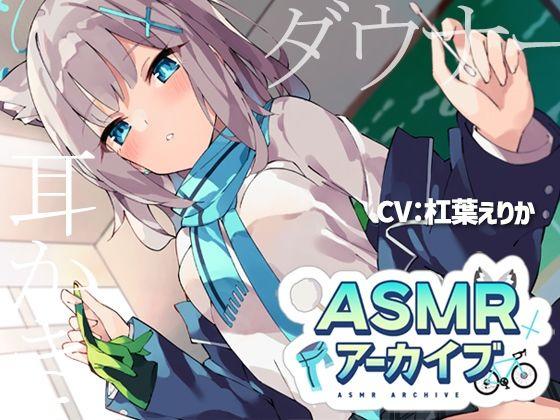 ASMRアーカイブ