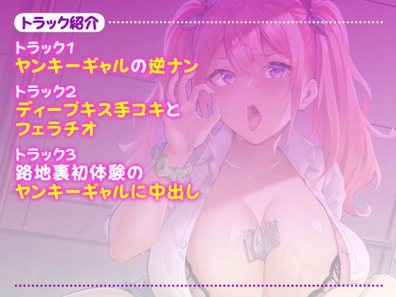 【KU100】円光NGヤンキーギャルを金で買ってみた ~誰かにバレないように声を我慢して密着えっち~【miniシリーズ】1