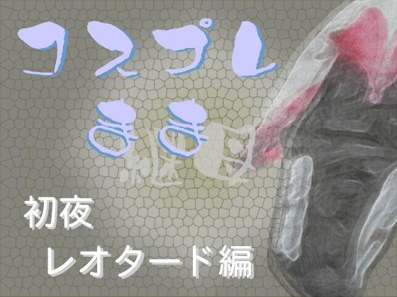 コスプレ継母(ママ)・初夜【レオタード編】