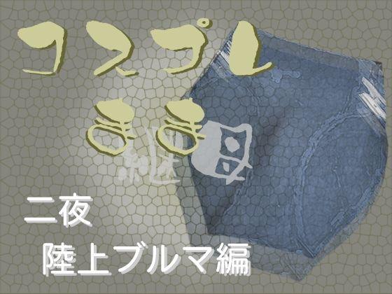 コスプレ継母(ママ)・二夜【陸上ブルマ編】