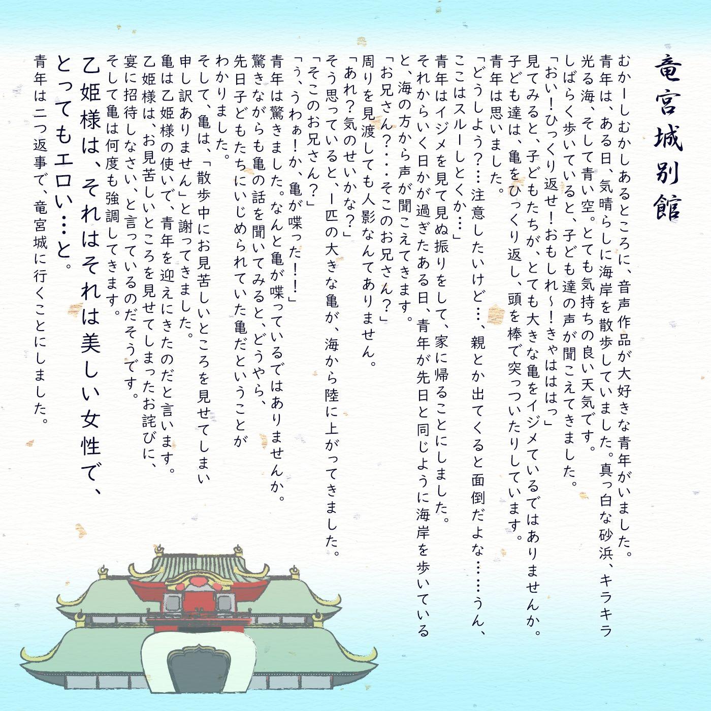 【if童話】シコシコの宴(うたげ)「if…竜宮城別館」~亀を助けなかったら自分の亀をイジメられた~1