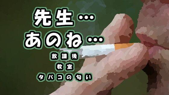 先生あのね…タバコの煙と二人きりの補習…教師と生徒、おとことおとこ ASMR/バイノーラル/ホモ/ゲイ/教師/生徒/年上/フェラ/ボーイズラブ/中出し/エロボイス