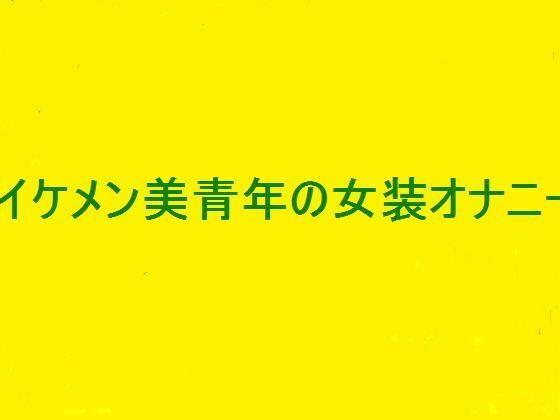 イケメン男性ネット声優さんの秘密の変態女装オナニー実演R&バーチャルボイスエッチ