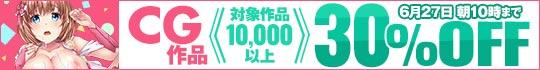 CG作品30%OFFキャンペーン