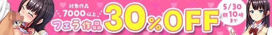 フェラ作品30%OFFキャンペーン