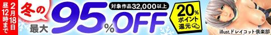 冬の最大95%OFFキャンペーン