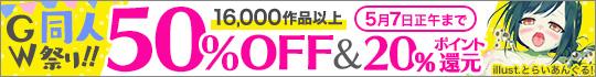 [2018/04/17 - 2018/05/07] GW50%OFFキャンペーン