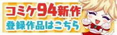 コミケ94作品はコチラ!