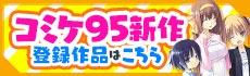 コミケ95作品