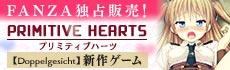 FANZA独占!Doppelgesicht新作ゲーム『PRIMITIVE HEARTS』特集ページ | FANZA同人