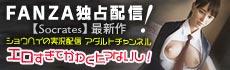 ショウヘイの実況配信アダルトチャンネル 『エロすぎてかわくヒマないし!』