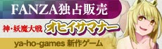 FANZA独占!ya-ho-games新作ゲーム『神・妖魔大戦オヒイサマナー』特集ページ