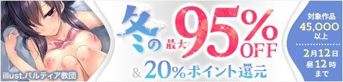 [2020/01/22 - 2020/01/30] 冬の50%OFFキャンペーン