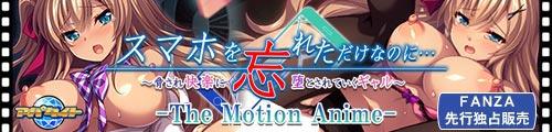 [2020/04/03 - 2020/04/17] スマホを忘れただけなのに…~脅され快楽に堕とされていくギャル~ The Motion Anime