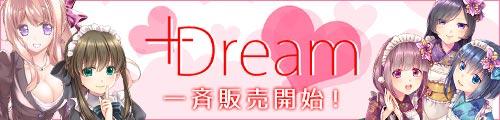 [2020/04/05 - 2020/04/19] +DREAM 一斉販売開始!