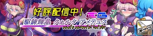 [2020/04/04 - 2020/04/18] 駆錬輝晶 クォルタ アメテュス EG