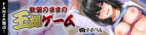 [2020/04/02 - 2020/04/16] 欲望のままの王様ゲーム