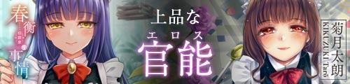 [2020/05/24 - 2020/05/31] 春衡伯爵家の事情 明治後期篇