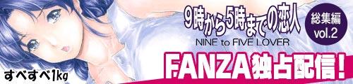 [2018/09/14 - 2018/09/28] 9時から5時までの恋人 総集編 vol.2
