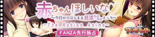 [2019/10/18 - 2019/11/01] 赤ちゃんほしいな(ハート)~今日からはじまる妊活(らぶらぶ)えっち~ The Motion Anime