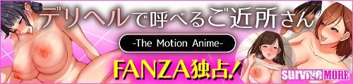 [2018/12/07 - 2018/12/21] デリヘルで呼べるご近所さん The Motion  Anime