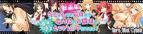 [2018/05/24 - 2018/06/07] 動画版キモメンでも巨根なら名門校のお嬢様を専用孕まセレブビッチにできる!