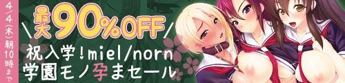 [2019/03/22 - 2019/04/04] 【最大90%OFF】祝入学!miel/norn学園モノ孕まセール