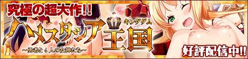 [2018/05/17 - 2018/05/31] ハメスタシア王国~勇者と4人の女神たち~