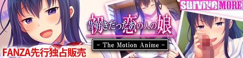 [2019/12/06 - 2019/12/20] 初恋の人の娘 The Motion Anime