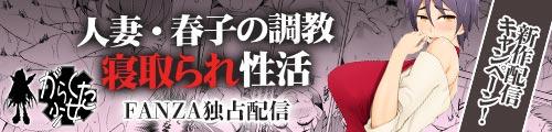 [2018/12/12 - 2018/12/26] 人妻・春子の調教寝取られ性活~かつて娘を弄んだ男達が、私のカラダを狂わせる~