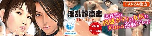 [2019/07/19 - 2019/08/02] 淫乱診察室 The Movie ナース編 女医編