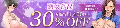 [2019/03/14 - 2019/03/28] 熟女作品30%OFFキャンペーン
