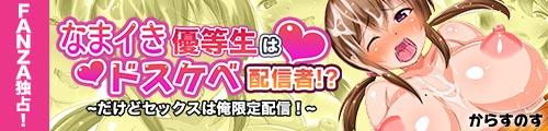 [2019/03/22 - 2019/04/04] なまイき優等生はドスケベ配信者!? ~だけどセックスは俺限定配信!~