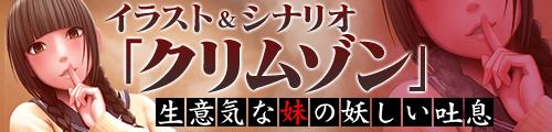 [2018/02/23 - 2018/03/09] 生意気な妹の妖しい吐息