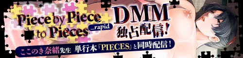 [2018/04/20 - 2018/05/04] Piece by Piece to Pieces …rapid