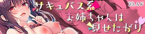 [2019/08/18 - 2019/08/29] サキュバス系お姉ちゃんは見せたがり