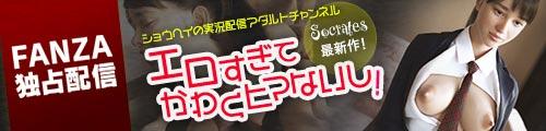 [2019/09/20 - 2019/10/04] ショウヘイの実況配信アダルトチャンネル 『エロすぎてかわくヒマないし!』