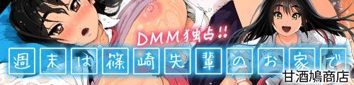 [2018/05/24 - 2018/06/07] 週末は篠崎先輩のお家で