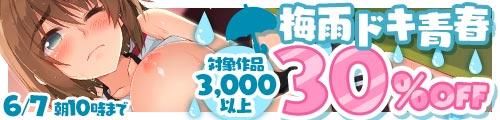 [2018/05/24 - 2018/06/07] 梅雨ドキ青春30%OFFキャンペーン