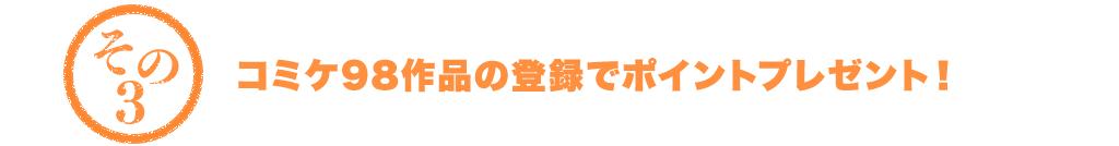 コミケ98作品の登録でポイントプレゼント!