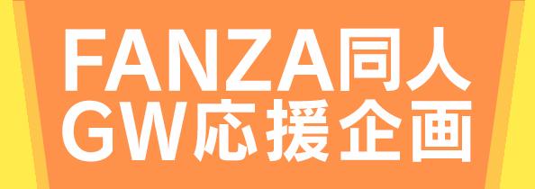 FANZA同人 GW応援企画